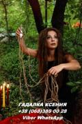 Любовная магия Киев. Магические услуги Киев