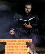 Магічна допомога екстрасенса Сергія Кобзаря Одеса