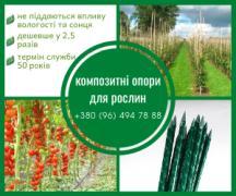 Опоры, колышки для растений и цветов POLYARM. Цены производителя