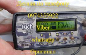 Riсh AC 5 прибор для ловли, сомолов